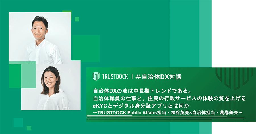 TRUSTDOCK 自治体DX