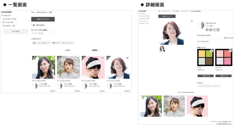 ECサイトイメージ