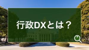 行政DXとは?