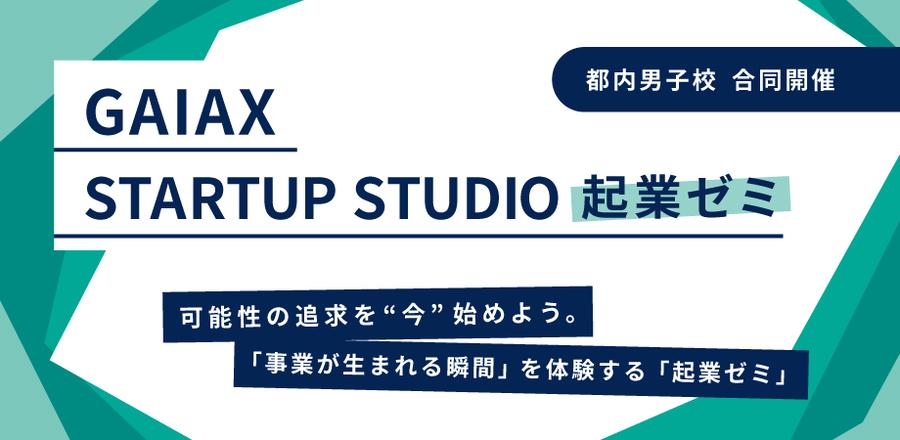 STARTUP STUDIO 起業ゼミ