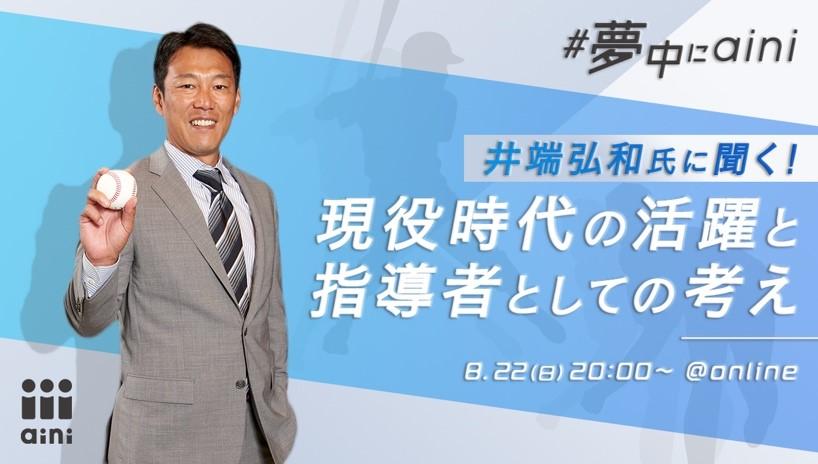 侍ジャパン一塁コーチ 井端氏