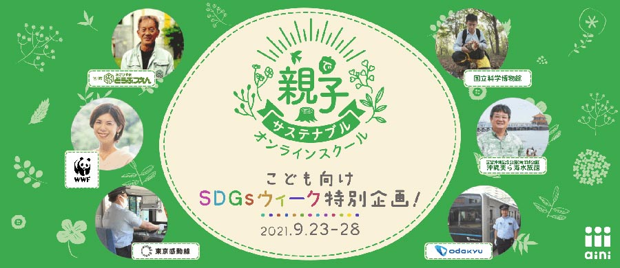 あなたも貢献できる!ainiのシェアリングエコノミー事業とSDGsの関係