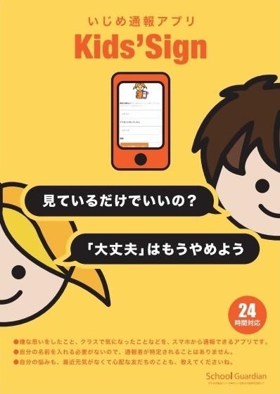Kids'Signポスター