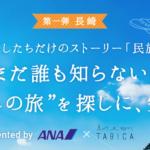 暮らし体験マルシェ「TABICA」、ANAグループと業務提携 〜地方活性化と国内旅行の魅力向上を目指す〜