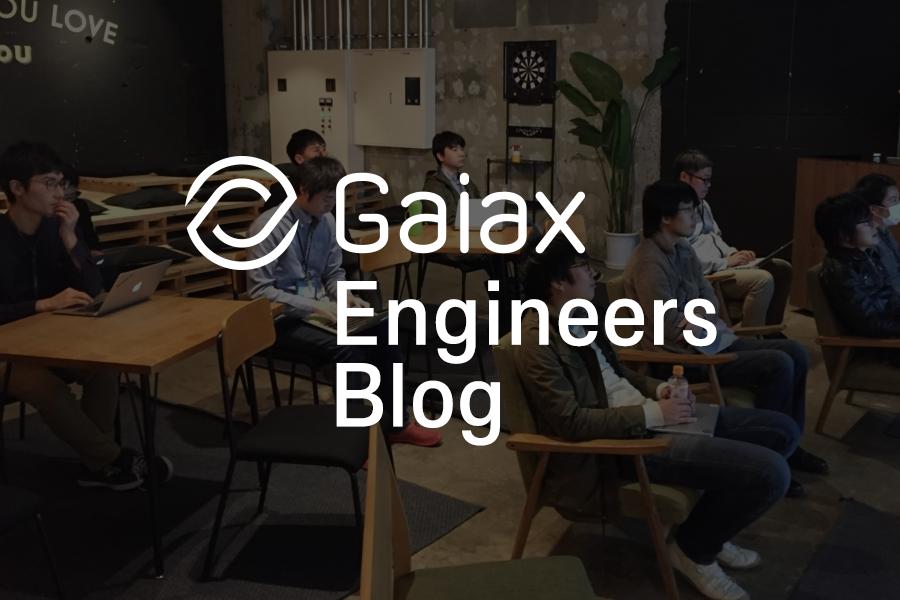 Gaiax Engineer Blog